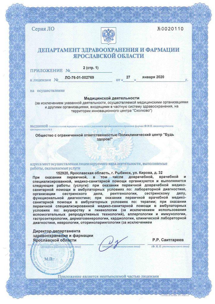 Документы и лицензии